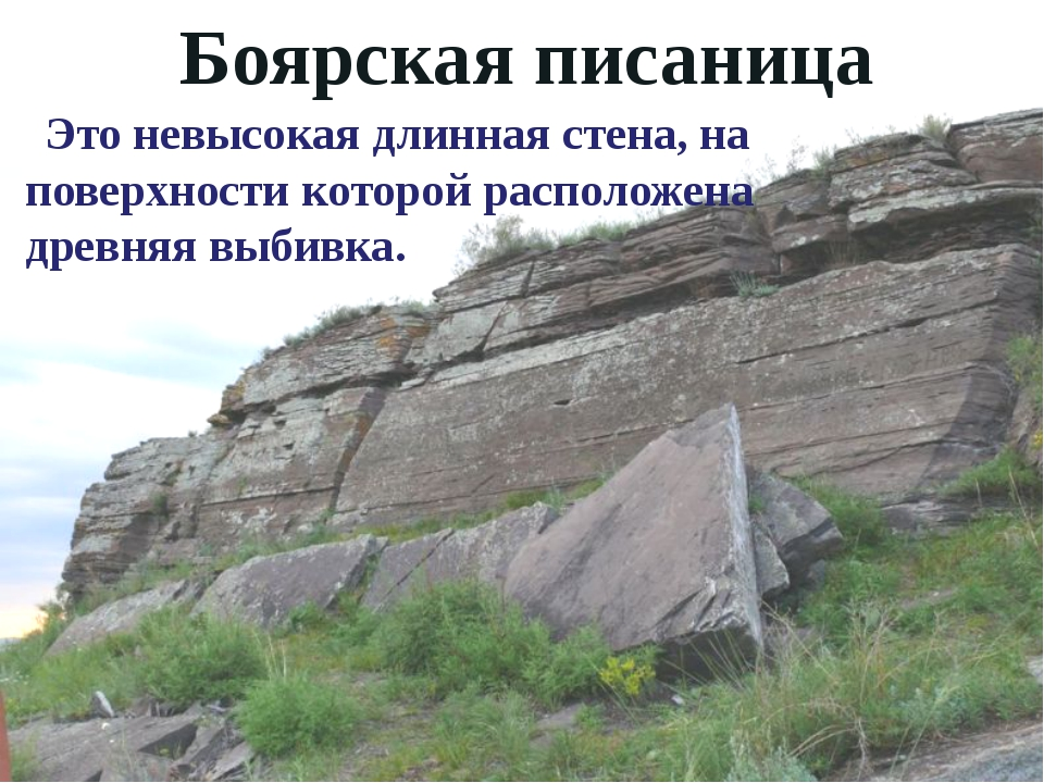 Боярская писаница  Это невысокая длинная стена, на поверхности которой ра...