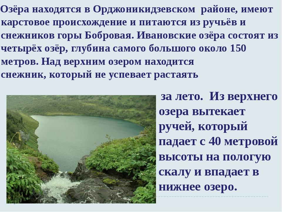 Озёра находятся в Орджоникидзевском районе, имеют карстовое происхождение и...