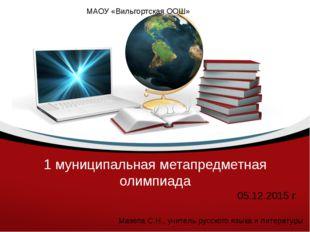 1 муниципальная метапредметная олимпиада 05.12.2015 г МАОУ «Вильгортская ООШ»