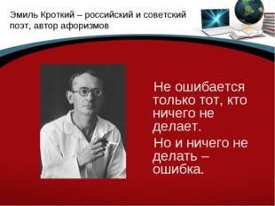 Эмиль Кроткий – российский и советский поэт, автор афоризмов Не ошибается тол