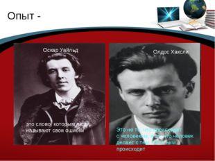 Опыт - Оскар Уайльд это слово, которым люди называют свои ошибки Олдос Хаксли
