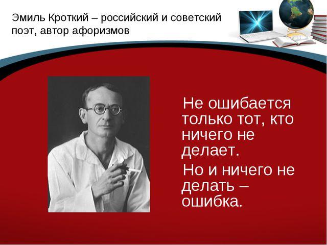 Эмиль Кроткий – российский и советский поэт, автор афоризмов Не ошибается тол...