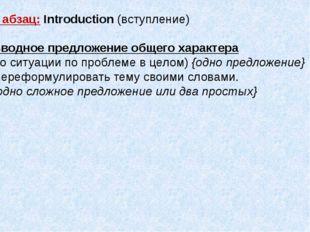 1 абзац: Introduction (вступление) Вводное предложение общего характера (о си