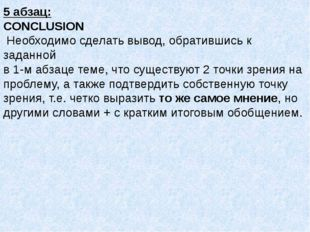 5 абзац: CONCLUSION Необходимо сделать вывод, обратившись к заданной в 1-м аб