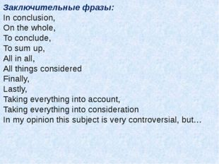 Заключительные фразы: In conclusion, On the whole, To conclude, To sum up, Al