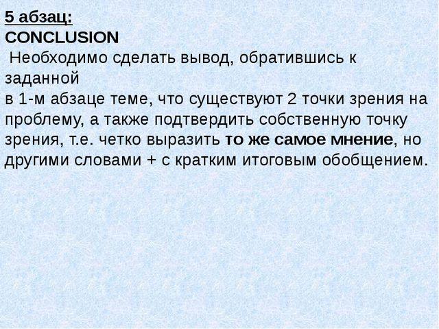 5 абзац: CONCLUSION Необходимо сделать вывод, обратившись к заданной в 1-м аб...