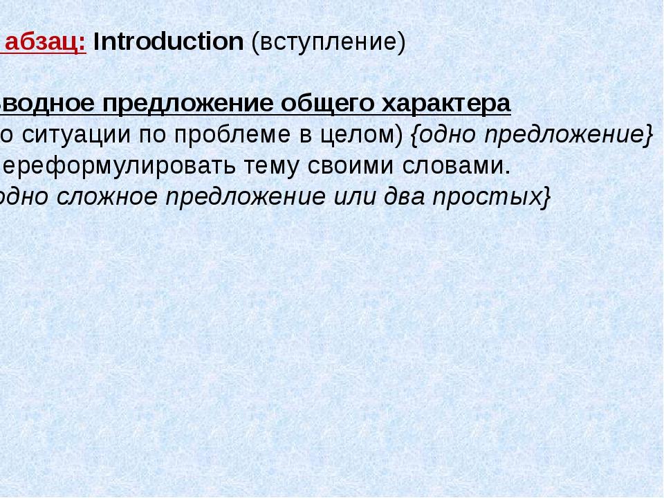 1 абзац: Introduction (вступление) Вводное предложение общего характера (о си...