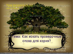 Тема: Как искать проверочные слова для корня? Урок русского языка 2 класс СО