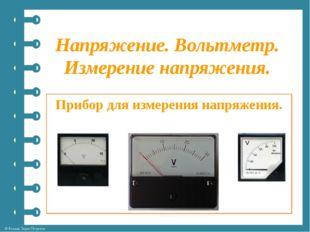 Напряжение. Вольтметр. Измерение напряжения. Прибор для измерения напряжения.