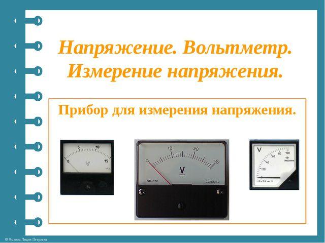 Напряжение. Вольтметр. Измерение напряжения. Прибор для измерения напряжения....