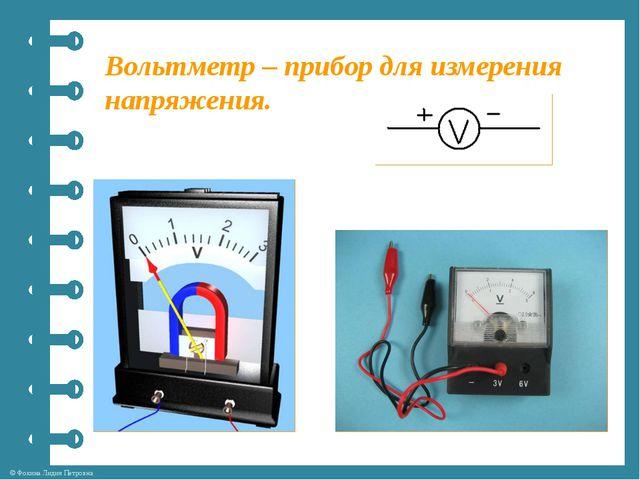 Вольтметр – прибор для измерения напряжения. © Фокина Лидия Петровна