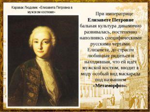При императрице Елизавете Петровне бальная культура динамично развивалась, п