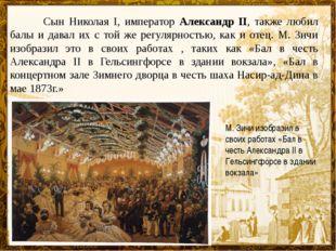 Сын Николая I, император Александр II, также любил балы и давал их с той же