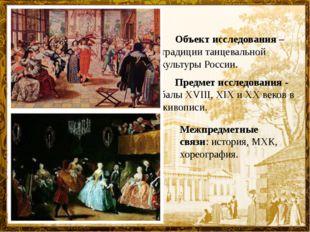 Объект исследования – традиции танцевальной культуры России. Предмет ис