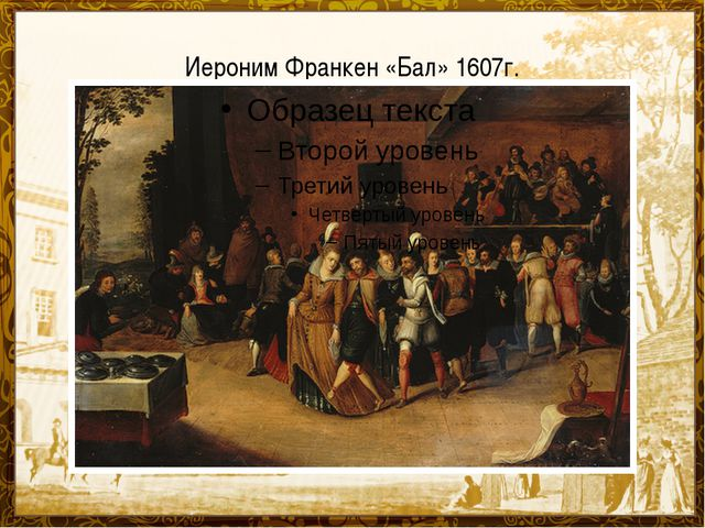 Иероним Франкен «Бал» 1607г.