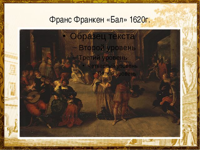 Франс Франкен «Бал» 1620г.