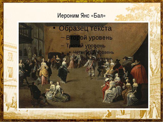 Иероним Янс «Бал»