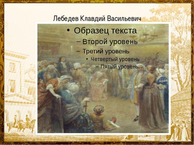 Лебедев Клавдий Васильевич