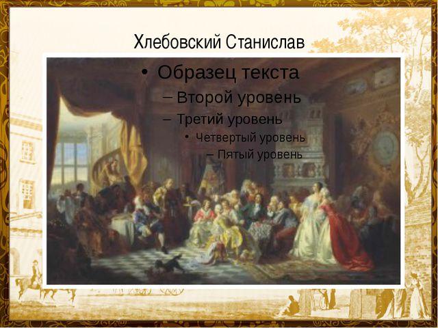 Хлебовский Станислав