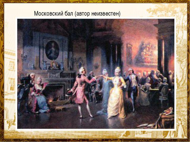 Московский бал (автор неизвестен)