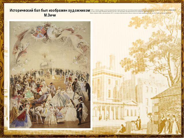 В 1903 г. в Зимнем дворце состоялся грандиозный исторический бал, все участ...