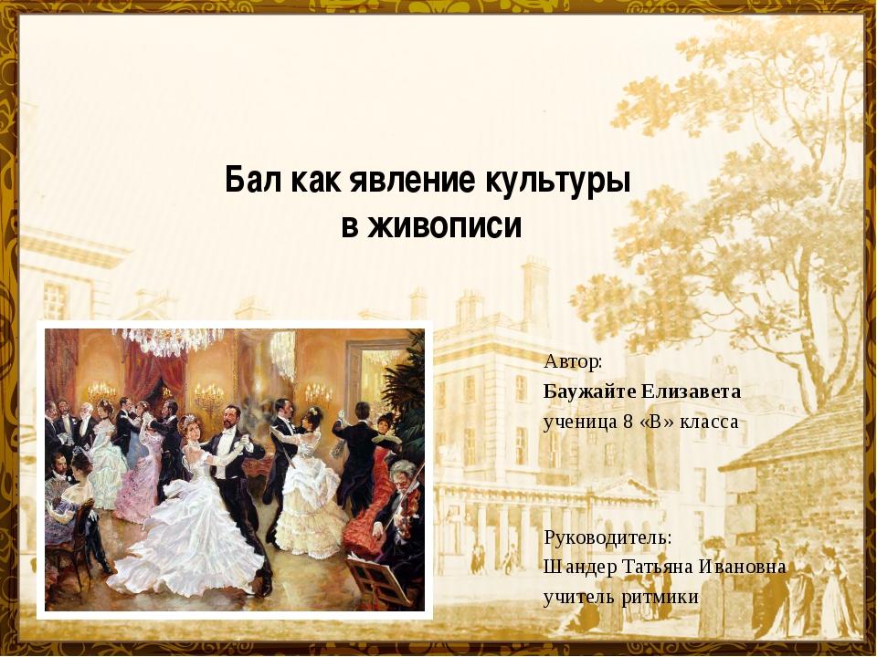 Бал как явление культуры в живописи Автор: Баужайте Елизавета ученица 8 «В» к...