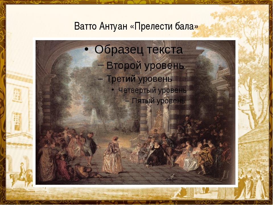 Ватто Антуан «Прелести бала»