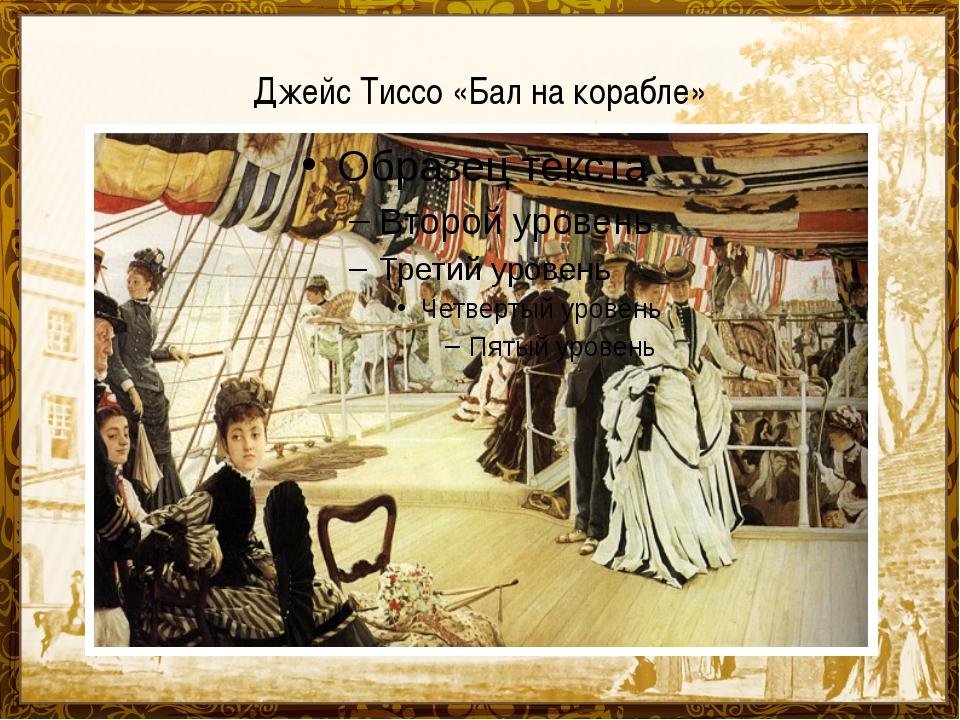 Джейс Тиссо «Бал на корабле»