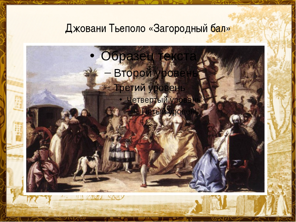 Джовани Тьеполо «Загородный бал»
