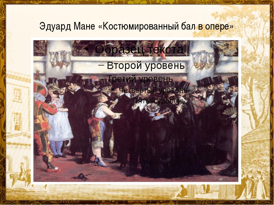 Эдуард Мане «Костюмированный бал в опере»