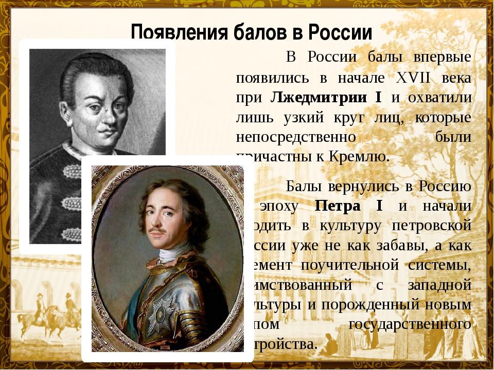 Появления балов в России В России балы впервые появились в начале XVII века...