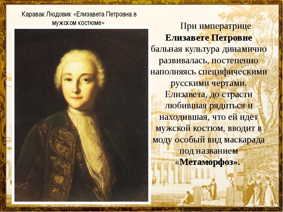 При императрице Елизавете Петровне бальная культура динамично развивалась, п...