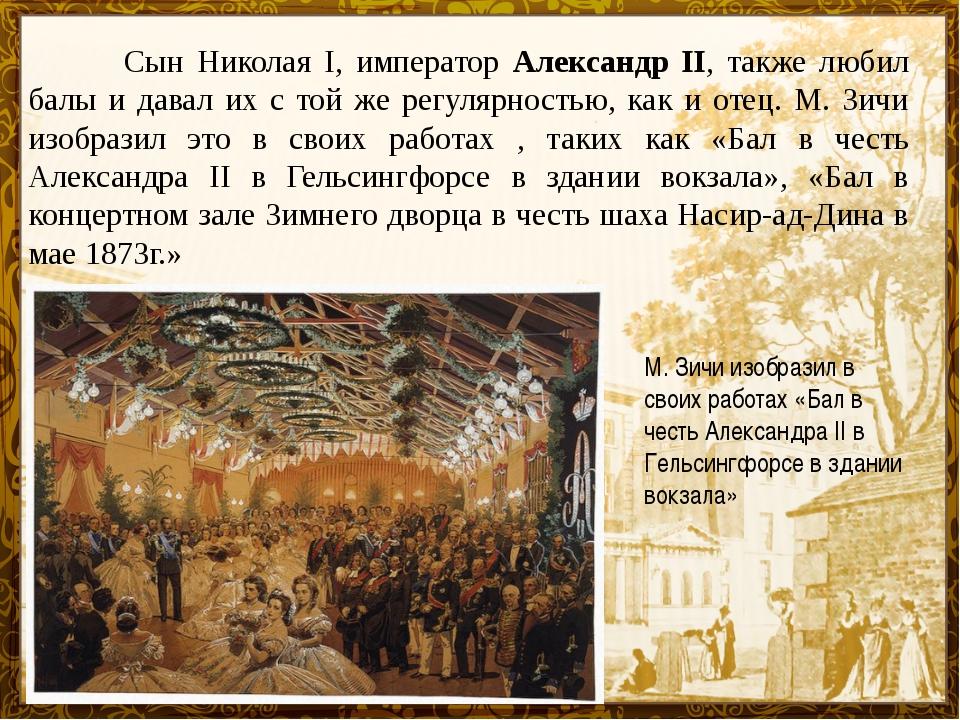 Сын Николая I, император Александр II, также любил балы и давал их с той же...