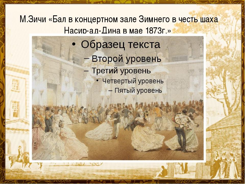 М.Зичи «Бал в концертном зале Зимнего в честь шаха Насир-ад-Дина в мае 1873г.»