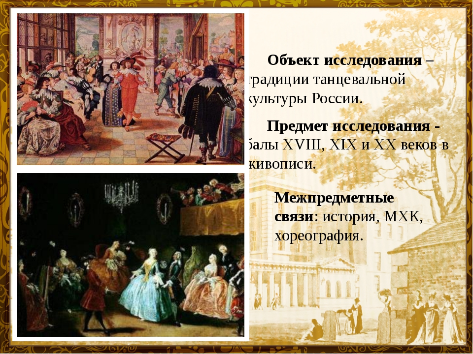 Объект исследования – традиции танцевальной культуры России. Предмет ис...