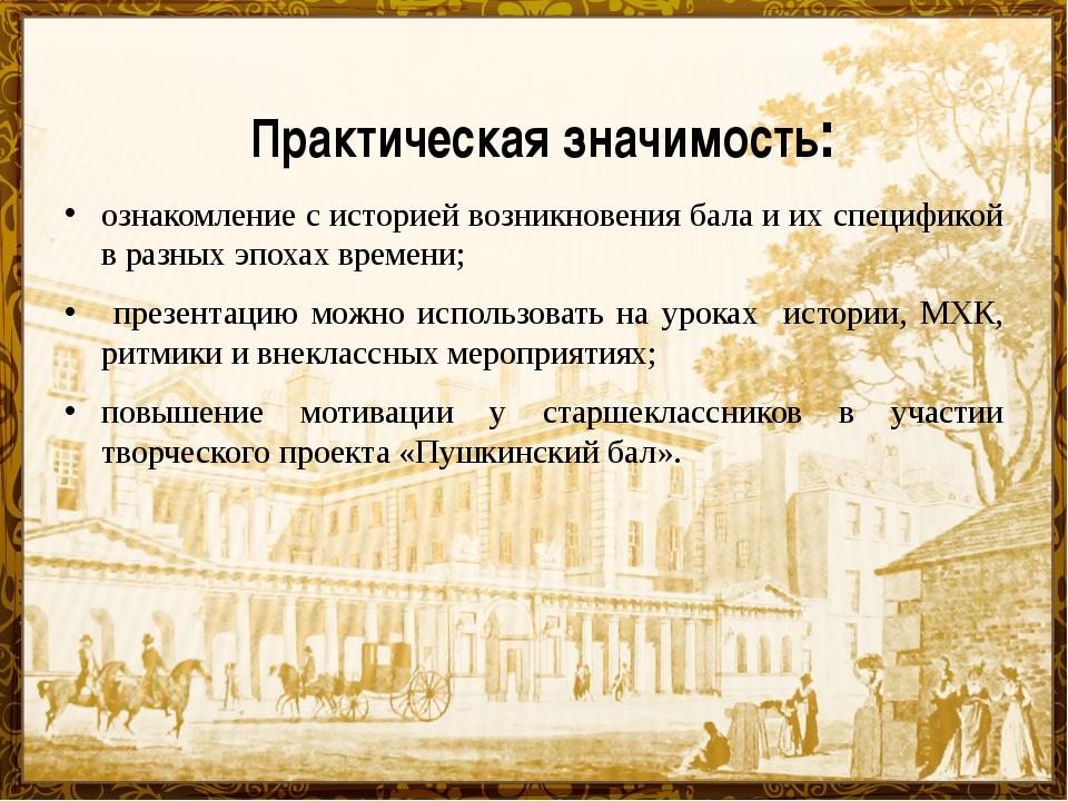 Практическая значимость: ознакомление с историей возникновения бала и их спец...
