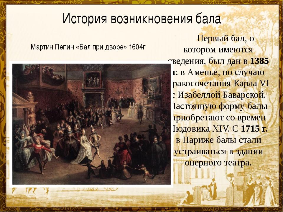 История возникновения бала Первый бал, о котором имеются сведения, был дан в...