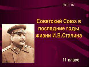 Советский Союз в последние годы жизни И.В.Сталина 11 класс *
