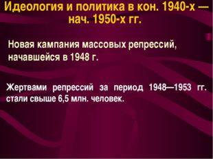 Новая кампания массовых репрессий, начавшейся в 1948 г. Идеология и политика