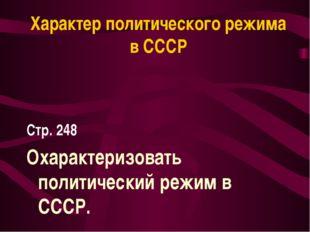 Характер политического режима в СССР Стр. 248 Охарактеризовать политический р