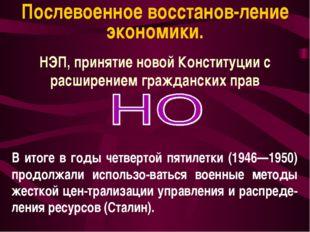 НЭП, принятие новой Конституции с расширением гражданских прав Послевоенное в