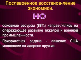основные ресурсы (88%) направ-лялись на опережающее развитие тяжелой и военно