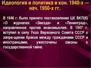В 1946 г. было принято постановление ЦК ВКП(б) «О журналах «Звезда» и «Ленинг