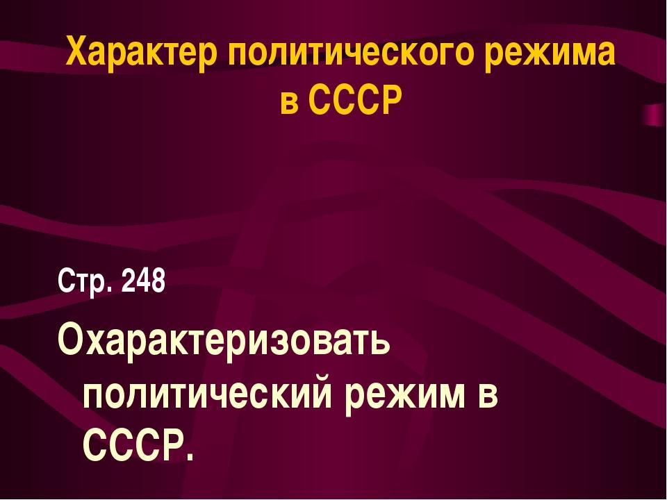 Характер политического режима в СССР Стр. 248 Охарактеризовать политический р...