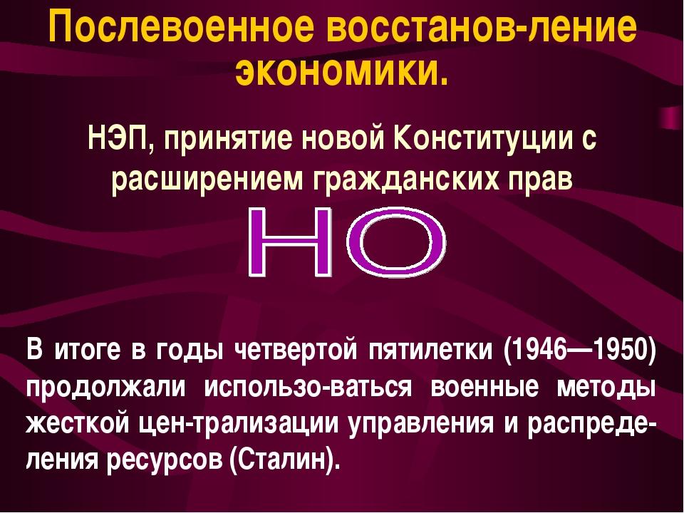 НЭП, принятие новой Конституции с расширением гражданских прав Послевоенное в...