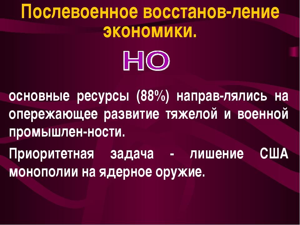основные ресурсы (88%) направ-лялись на опережающее развитие тяжелой и военно...