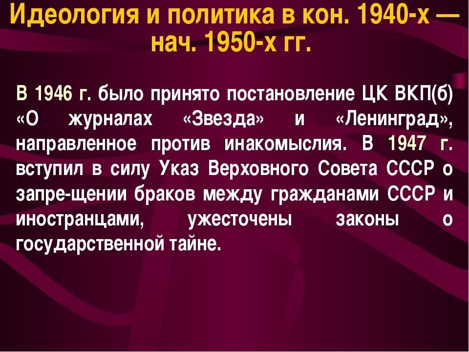 В 1946 г. было принято постановление ЦК ВКП(б) «О журналах «Звезда» и «Ленинг...