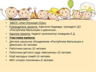 Исполнитель: МБОУ «Ульт-Ягунская СОШ» Руководитель проекта: Афонина Надежда,