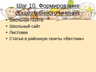 Шаг 10. Формирование общественного мнения. Школьная газета Школьный сайт Лист