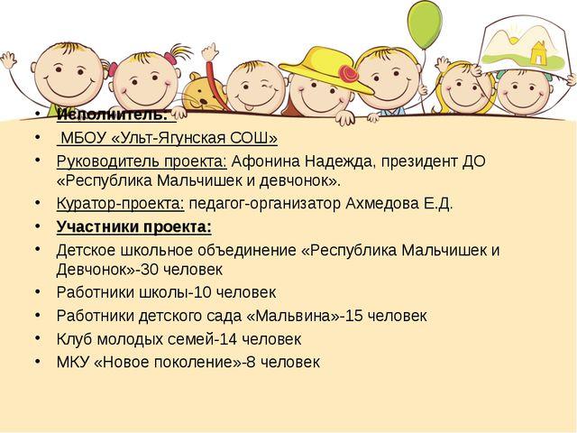 Исполнитель: МБОУ «Ульт-Ягунская СОШ» Руководитель проекта: Афонина Надежда,...
